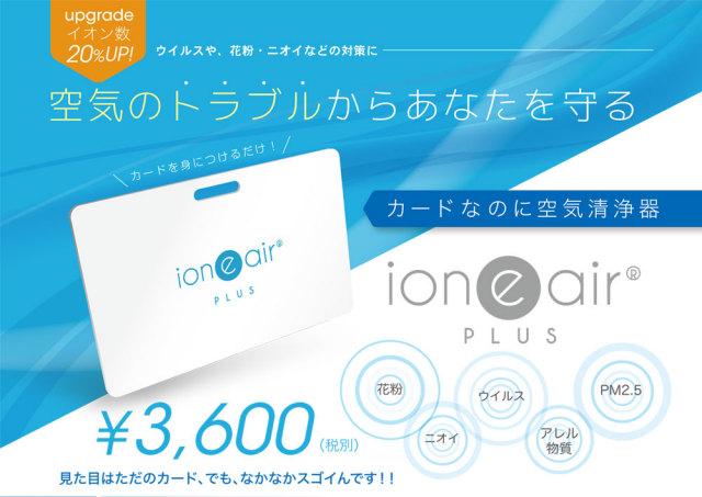 IONA001 【メール便】 カード型空気清浄機 ※こちらの商品は塩素系不使用で安心、安全です。