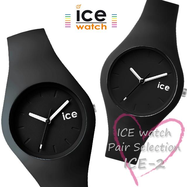 ice watch アイスウォッチ 腕時計 ペアセレクション ICE PAIR-2 001226 000991 [ペアウォッチ/ギフト/記念日/誕生日/クリスマス/カップル/国内正規販売店/Authorized Dealer]