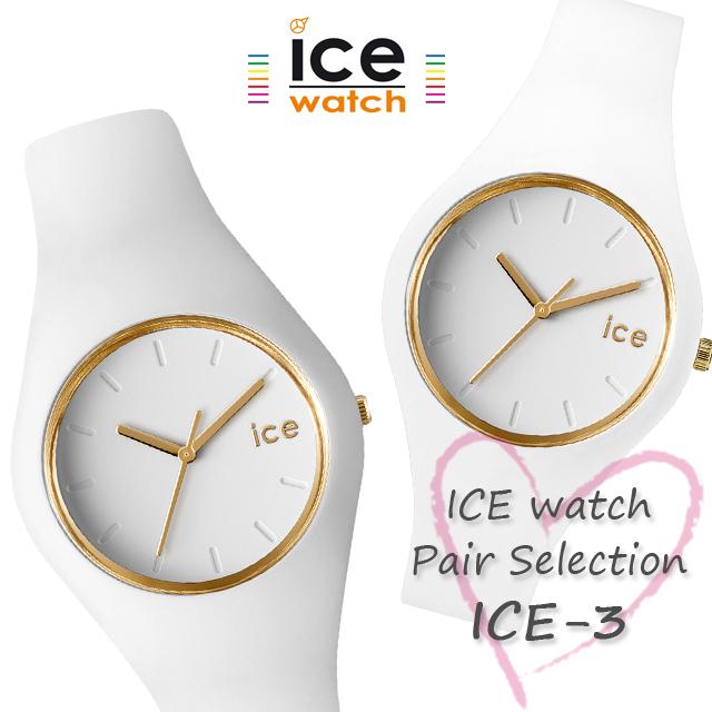 ice watch アイスウォッチ 腕時計 ペアセレクション ICE PAIR-3 000917 000981 [ペアウォッチ/ギフト/記念日/誕生日/クリスマス/カップル/国内正規販売店/Authorized Dealer]