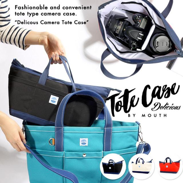 MOUTH マウス 日本製 Delicious Tote Case デリシャス トート ケース カメラ インナーケース カメラバッグ MJC16054 [かわいい/女子/男女兼用/シンプル/おしゃれ/ケース/一眼レフ/ミラーレス/デジカメ/バッグインバッグ]