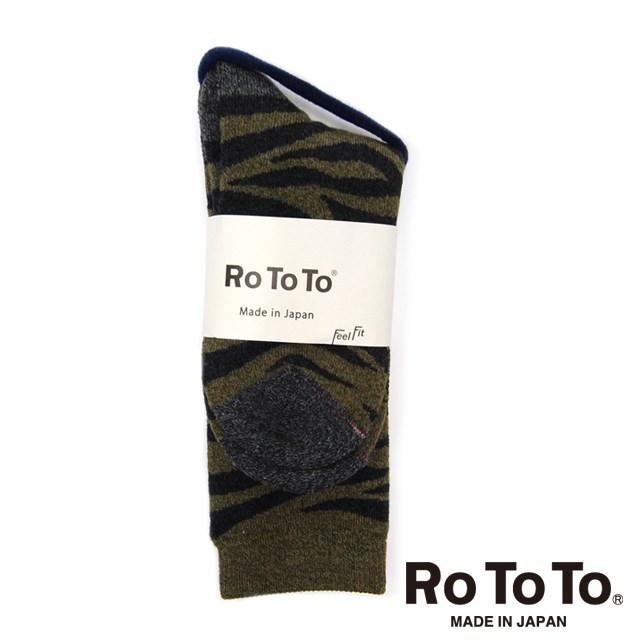 ROTOTO ロトト メンズ レディース ソックス ZEBRA SOCKS ゼブラ ソックス R1074 [靴下/カジュアル/パイル編み/カーキ/日本製/メイドインジャパン/MADE IN JAPAN/国内正規販売店/Authorized Dealer]