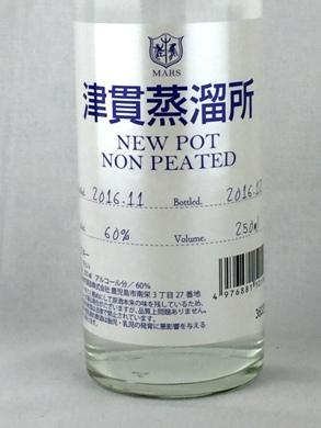 マルス津貫蒸溜所 ニューポット2016 ノンピーテッド 60% 250ml