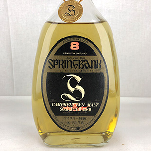 【オールドボトル】スプリングバンク8年 80年代前半 43% 750ml