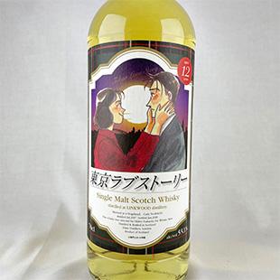 『東京ラブストーリー』ラベル リンクウッド12年2007 55.1% 700ml