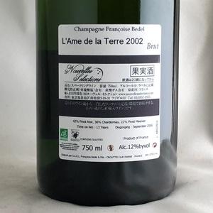 フランソワーズ・ベデル ラム・ド・ラ・テール 2002 753ml