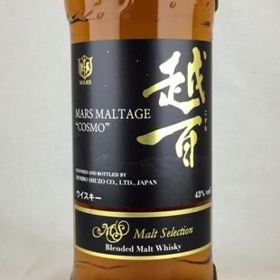 マルスモルテージ越百(コスモ) モルトセレクション