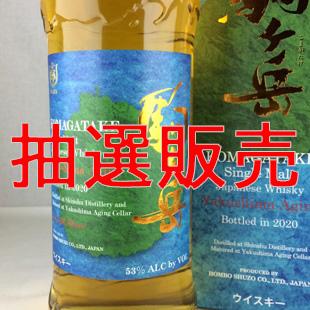 駒ヶ岳 屋久島Aging bottled in 2020 抽選販売