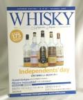 ウイスキーマガジンissue58