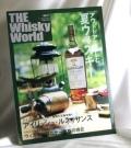 ウイスキーワールド