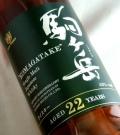 シングルモルト駒ケ岳22年