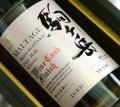 モルテージ駒ヶ岳 ピュアモルトウイスキー10年 ワインカスクフィニッシュ