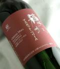 穂坂マスカットベリーA コールドマセレーション 2013 750ml