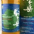 シングルモルト駒ヶ岳 屋久島エイジング2014 59%