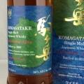 シングルモルト駒ヶ岳 屋久島Aging Bottled in 2019 58%