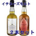 イチローズモルト ワインウッドリザーブ+モルト&グレーン(ホワイトラベル)セット