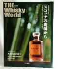 ザ・ウイスキー・ワールド vol.24