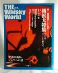 ザ・ウイスキー・ワールド vol.20
