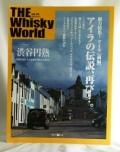 ザ・ウイスキー・ワールドvol.19