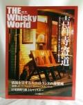 ザ・ウイスキー・ワールド vol.18