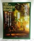 ウイスキー・ワールド vol.17