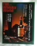 ウイスキー・ワールド vol.26