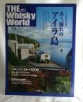 ザ・ウイスキー・ワールド vol.21