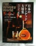 ザ・ウイスキー・ワールド vol.22
