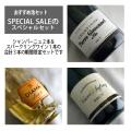 SPECIAL SALEのスペシャルセット2 ジモネ&オーフレイ&ディアマ