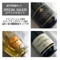SPECIAL SALEのスペシャルセット1 ラサール&オーフレイ&ディアマ
