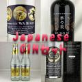 Japanese GINセット(決算SALE2019)