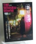 ウイスキーワールド vol.16
