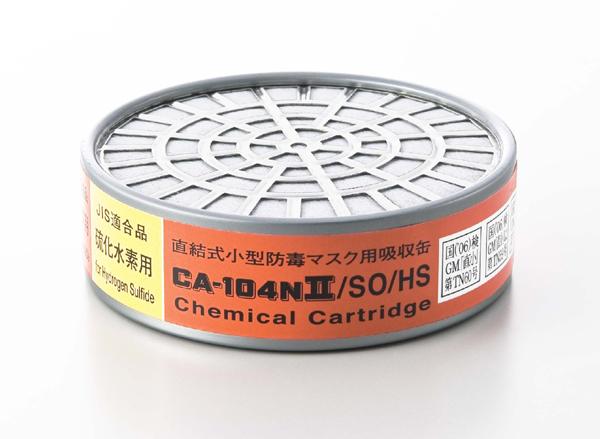 CA104N2/SO/HS亜硫酸/硫化水素用吸収缶