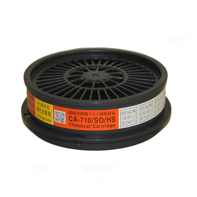 CA710/SO/HS亜硫酸・硫化水素用吸収缶(1セット5個)