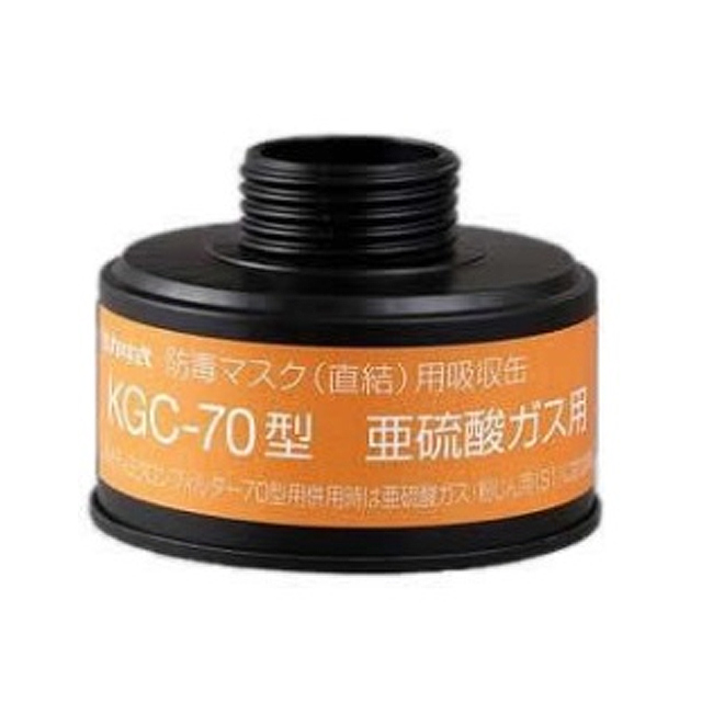 KGC70S亜硫酸ガス用吸収缶