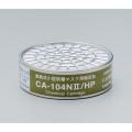 CA104N2HPリン化水素用吸収缶