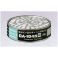 CA104N2/FA2ホルムアルデヒド用吸収缶