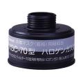KGC70Aハロゲンガス用吸収缶