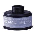 KGC70B酸性ガス用吸収缶