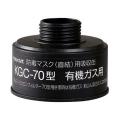 KGC70C有機ガス用吸収缶