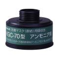 KGC70Hアンモニア用吸収缶