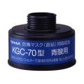 KGC70Jシアン化水素用吸収缶