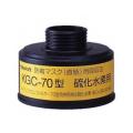 KGC70K硫化水素用吸収缶