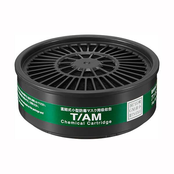 T/AMアンモニア用吸収缶