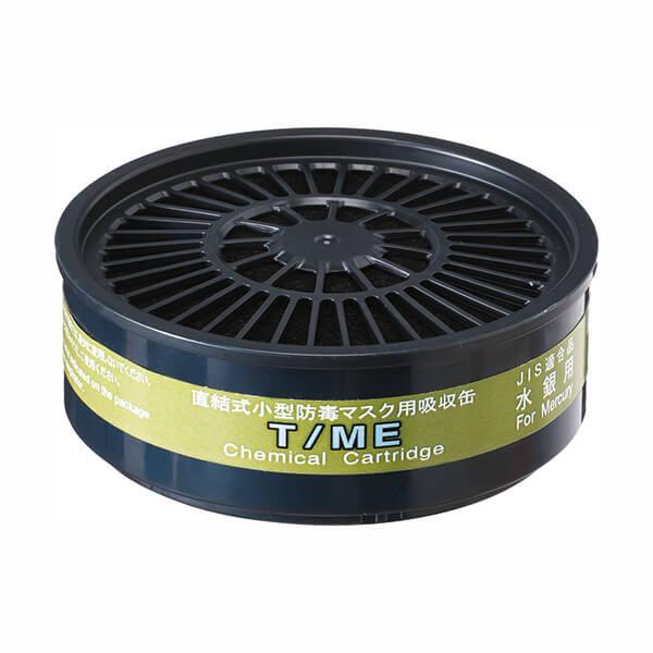 T/ME水銀用吸収缶