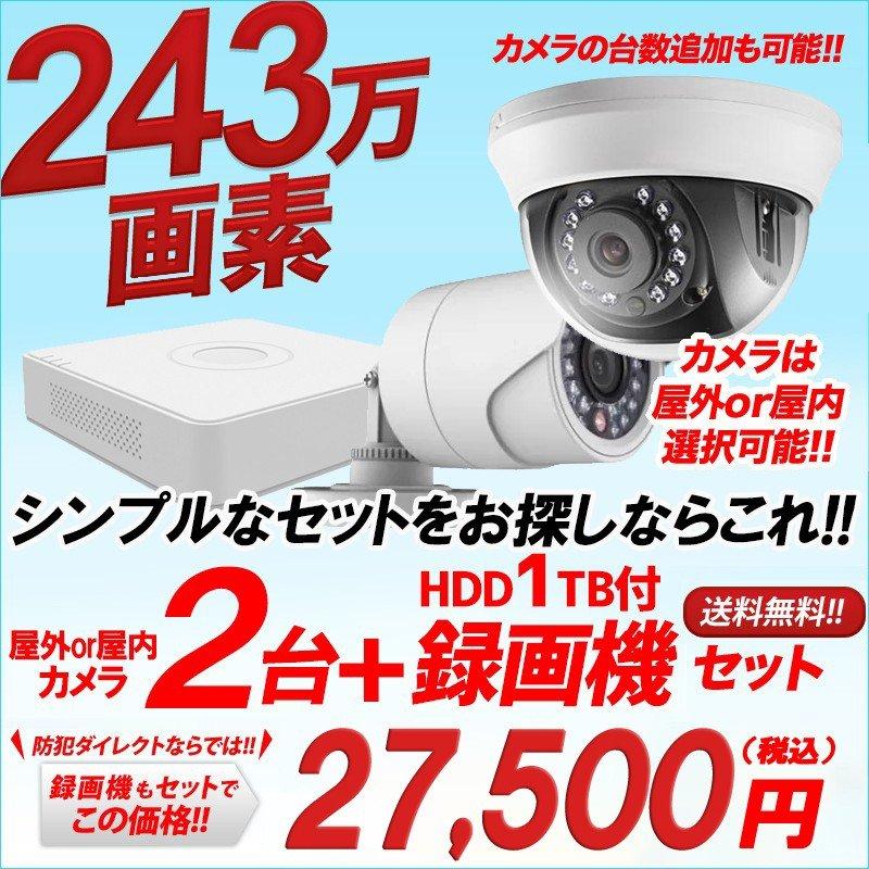 防犯カメラ 屋外 屋内 カメラ2台 1TB AHD 防犯カメラセット BHC-SET