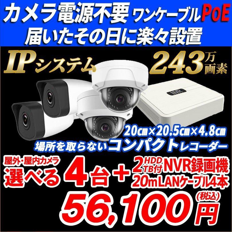 防犯カメラ 屋外 屋内 防犯カメラセット IPシステム POE対応 243万画素 監視カメラ4台 HDD 2TBスマホ対応 録画機能付 4CH NVR-SET2-C4-2TB
