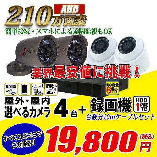 防犯カメラ 屋外 屋内 カメラ4台 HDD 1TB セット 1080P フルHD スマホ 遠隔監視【在庫限り】