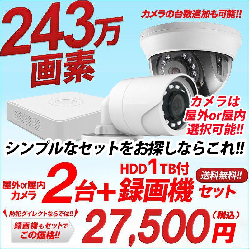 防犯カメラ 家庭用 録画機セット 防犯カメラセット 遠隔監視 AHD243万画素 カメラ2台 HDD1TB込 屋外 屋内 BHC-SET-C2-1CH 送料無料