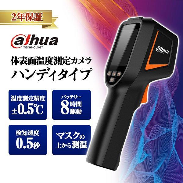 ハンディサーマルカメラ 非接触体温測定 ハンディーサーモグラフィー DH-TPC-HT2201 Dahua|2年保証|送料無料|補助金・助成金対象