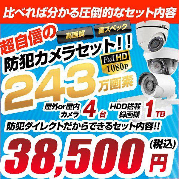 防犯カメラ 家庭用 録画機セット 防犯カメラセット 遠隔監視 AHD243万画素 カメラ4台 HDD1TB込 屋外 屋内 select-set-ahd 送料無料